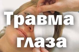 Травма глаза - лечение в домашних условиях