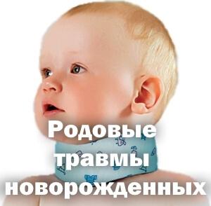 Родовые травмы у новорожденных