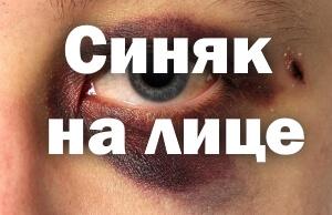 Как быстро избавиться от синяка на лице