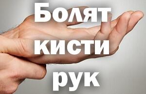 Болят кисти рук