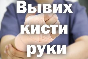 Вывих кисти руки