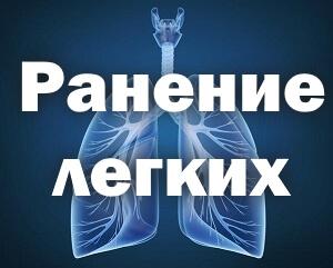 Помощь при ранении легких