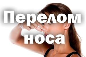 Перелом носа без смещения какая степень тяжести собственного
