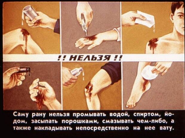 Первая помощь при ранах