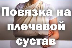 Изображение - Повязка при растяжении плечевого сустава povjazka-plechevoj-sustav