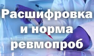 Расшифровка и норма ревмопроб