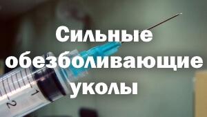 Сильные обезболивающие уколы