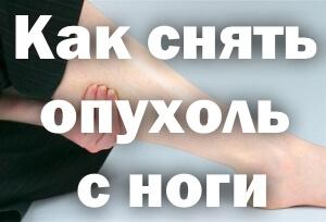 Как снять опухоль с ноги