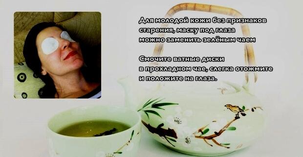 Компресс из зеленого чая под глаза