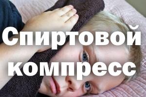Спиртовой компресс