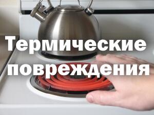 Нагретая плита