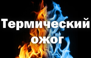 Термический ожог