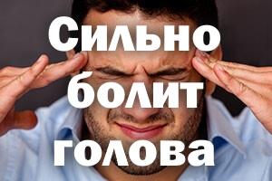 Сильно болит голова