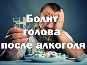 После спиртного болит голова что делать
