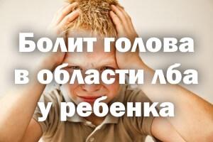 Болит голова в области лба у ребенка