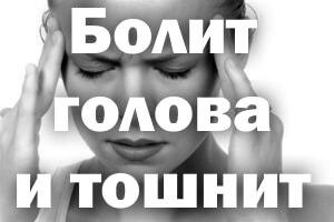 Болит голова и тошнит