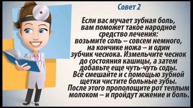 Рецепт от зубной боли
