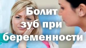 Болит зуб при беременности как снять боль