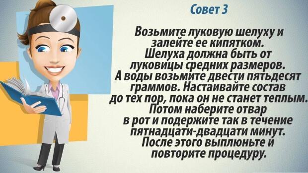 Народный рецепт с луком от зубной боли