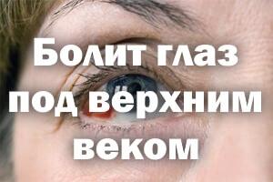Болит глаз под верхним веком