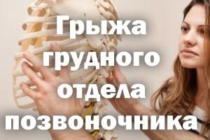 Грыжа грудного отдела