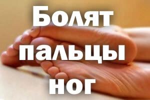 Болят пальцы ног