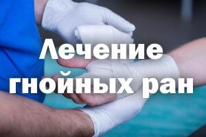 Лечение гнойных ран