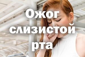 Ожог слизистой рта - лечение