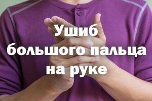 Ушиб большого пальца на руке