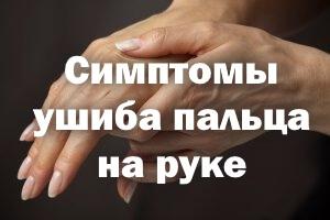 Симптомы ушиба пальца на руке