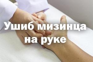 Ушиб мизинца на руке