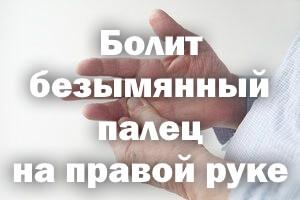Болит безымянный палец на правой руке
