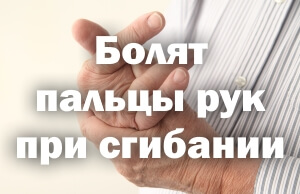 Болят пальцы рук при сгибании