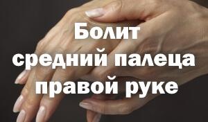 Болит средний палец на правой руке