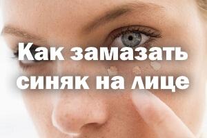 Как замазать синяк на лице