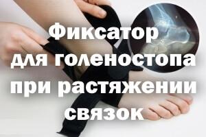 Фиксатор для голеностопа при растяжении связок