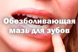 Обезболивающая мазь для зубов