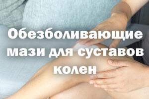 Обезболивающие мази для суставов колен