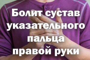 Болит сустав указательного пальца правой руки