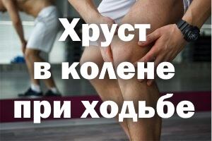 Хруст в колене при ходьбе