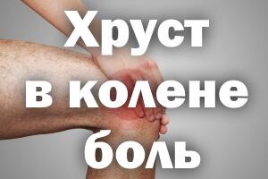 Хруст в колене и боль