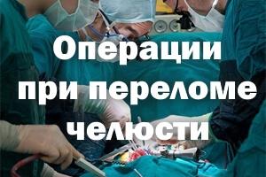 Операции при переломе челюсти