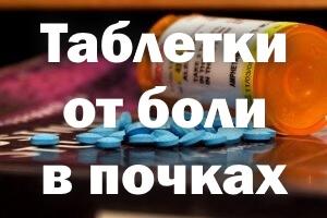 Таблетки от боли в почках