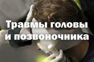 Травмы головы и позвоночника