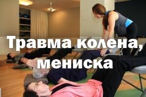 Симптомы травмы колена, мениска