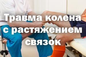 Травма колена с растяжением связок