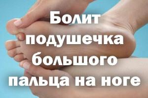 Болит подушечка большого пальца на ноге
