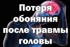 Потеря обоняния после травмы головы