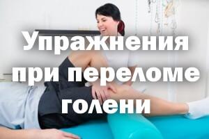 Упражнения при переломе голени