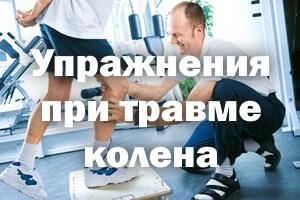 Упражнения при травме колена